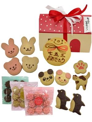 アニマルクッキー入り&七五三おめでとうクッキーセット【七五三お祝い菓子】