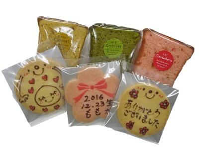 ハッピーベビーの御礼焼き菓子ギフト (6点入り)【名入れ出産内祝ギフト】【返礼お菓子】