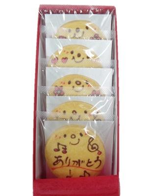 御礼メッセージクッキーセット(5点入)【ありがとうございましたメッセージギフト】