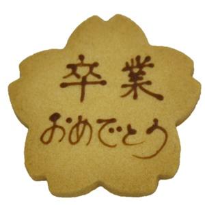 桜型卒業おめでとうクッキー【 卒業お祝プチギフト】