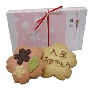 さくら型入学お祝いクッキーセット【入学お祝いプチギフト】【お返しプチギフト】2点入り