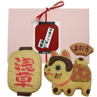 画像1: 2018年浅草干支クッキーセット(戌年いぬクッキー)【東京土産】 (1)