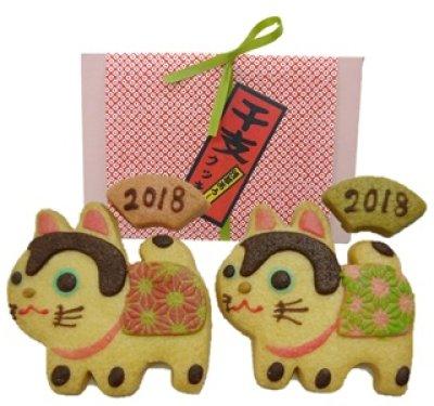 画像1: 2018年干支クッキーいぬ年2色セット (1)