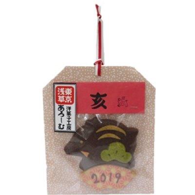 画像1: 2019年干支チョコクッキー(亥年いのししクッキー) (1)