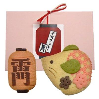 画像1: 2020年雷門干支クッキーセット(子年ねずみクッキー)【浅草土産】 (1)