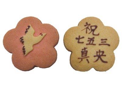 画像1: 七五三鶴のお祝いクッキー【名入れクッキー】  (1)