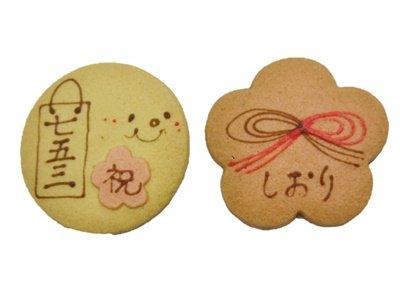 画像1: 七五三名入れお祝いクッキーセット【七五三内祝い菓子】 (1)