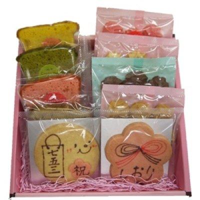 画像1: 期間限定七五三お祝い焼き菓子ギフトB (10個入り) (1)