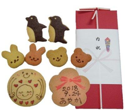 画像1: ハッピーベビーと動物クッキーのギフトセット(焼き菓子の名入れ出産内祝ギフト) (1)