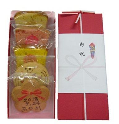 画像1: ハッピーベビーの焼き菓子ギフトセット(5点入り)【名入れ出産内祝ギフト】 (1)