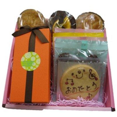 画像1: オレンジチョコ入りお祝いメッセージギフト【おめでとう焼菓子ギフト】 (1)