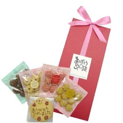 画像1: 御礼メッセージクッキーギフト【お礼、お返し焼き菓子ギフト】(5点入り) (1)