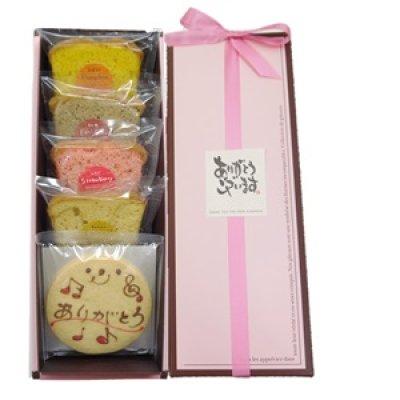画像1: ありがとうメッセージギフト【お礼、お返し焼き菓子ギフト】(6点入り) (1)