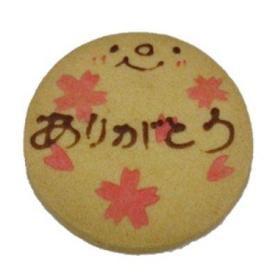 画像1: 桜ニコチャンのありがとうクッキー【お礼メッセージクッキー】 (1)
