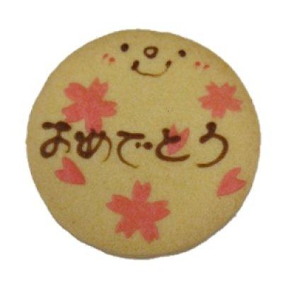画像1: 桜ニコチャンのおめでとうクッキー【お祝メッセージクッキー】 (1)
