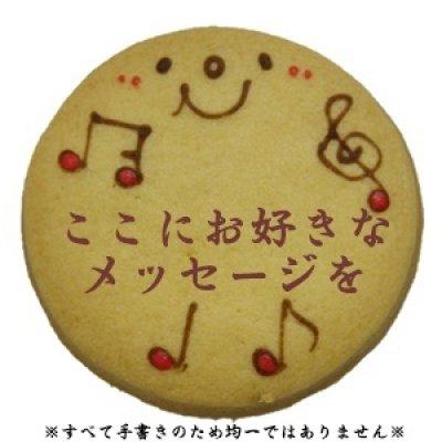 画像1: にこちゃんメッセージオーダークッキー(音符) (1)