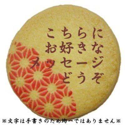 画像1: 麻の葉模様入りメッセージオーダークッキー(円形)【和柄クッキー】【名入れクッキ-】 (1)