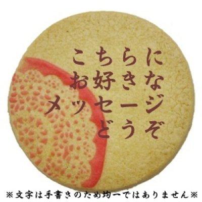 画像1: レース模様入りメッセージオーダークッキー(円形)【プチギフト】【名入れクッキ-】 (1)