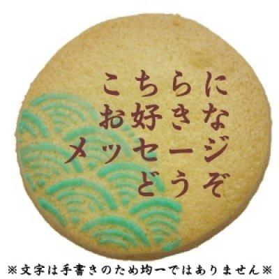 画像1: 波模様入りメッセージオーダークッキー(円形)【和柄クッキー】【名入れクッキ-】 (1)