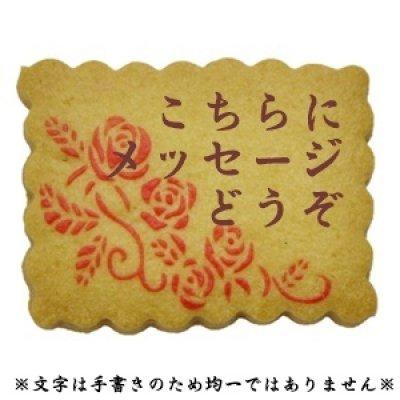 画像1: ばら模様入りメッセージオーダークッキー(カード型)【デザインクッキー】【名入れクッキ-】 (1)
