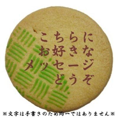 画像1: 竹模様入りメッセージオーダークッキー(円形)【和柄クッキー】【名入れクッキ-】 (1)