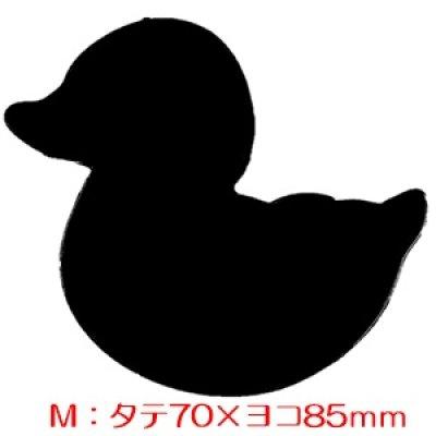 画像1: アヒル型メッセージオーダークッキー(文字色カラー)[M] (1)