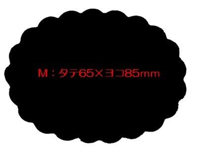 画像1: 楕円型メッセージオーダークッキー(文字色カラー)[M] (1)