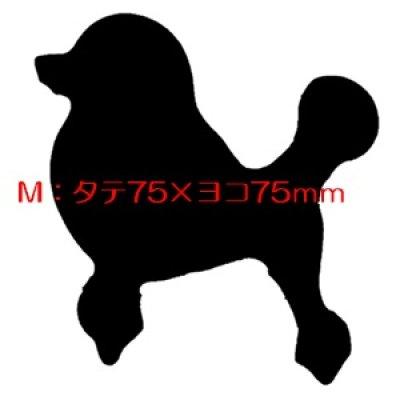 画像1: プードルのメッセージクッキー(文字色カラー)[M] (1)