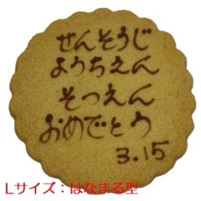 画像1: はなまる型メッセージオーダークッキー(文字色 茶)[SML] (1)