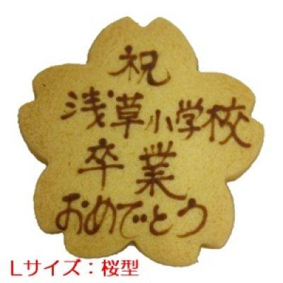 画像1: さくら型メッセージオーダークッキー (文字色 茶)[SML] (1)