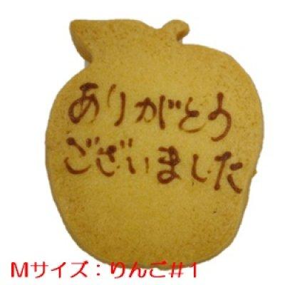 画像1: りんご1型メッセージオーダークッキー(文字色 茶)[M] (1)