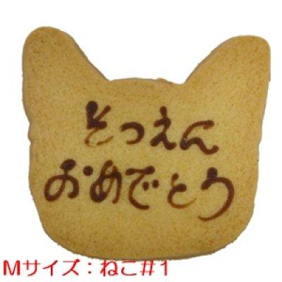 画像1: ねこ1型メッセージオーダークッキー(文字色 茶)[M] (1)