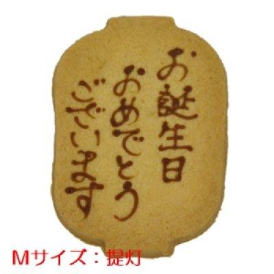 画像1: 提灯型メッセージオーダークッキー(文字色 茶)[M] (1)