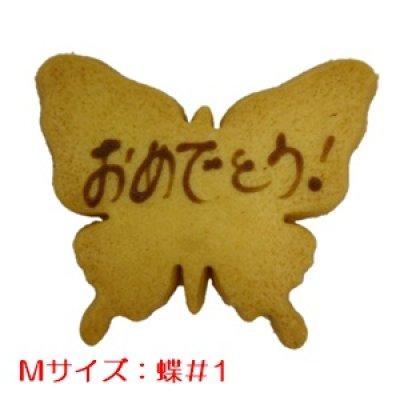 画像1: ちょうちょ1型メッセージオーダークッキー(文字色 茶)[M] (1)