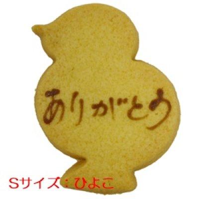 画像1: ひよこ型メッセージオーダークッキー(文字色 茶)[S] (1)