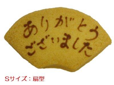 画像1: 扇型メッセージオーダークッキー(文字色 茶)[S] (1)