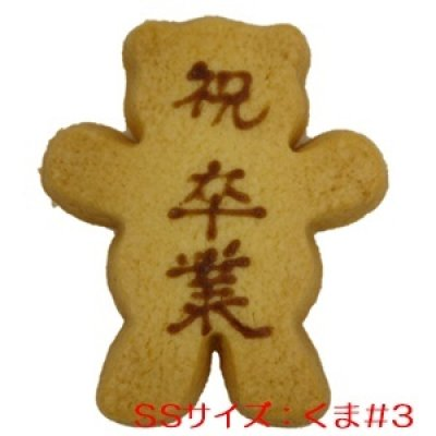 画像1: くま3型メッセージオーダークッキー(文字色 茶)[SS] (1)