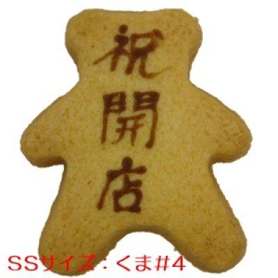 画像1: くま4型メッセージオーダークッキー(文字色 茶)[SS] (1)