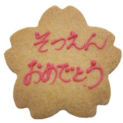 画像1: さくら型お祝いメッセージクッキープチギフト/卒園,卒業,入園,入学プチギフト/3点入り (1)