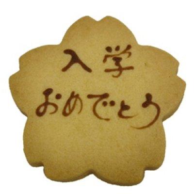 画像1: 桜型入学おめでとうクッキー【 入学お祝プチギフト】 (1)