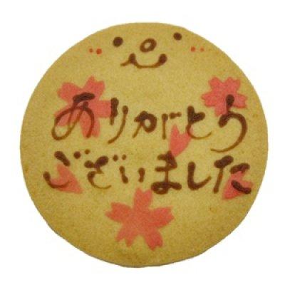 画像1: ニコチャンのお礼クッキー【卒業・謝恩会プチギフト】 (1)
