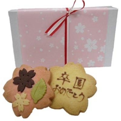 画像1: さくら型卒園お祝いクッキーセット【卒園お祝いプチギフト】2点入り (1)