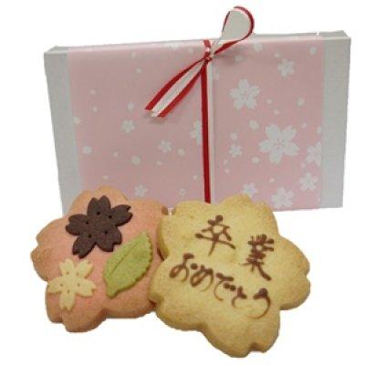 画像1: さくら型卒業お祝いクッキーセット【卒業記念品プチギフト】【謝恩会プチギフト】2点入り (1)