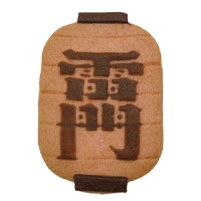 画像1: 雷門クッキー (1)