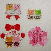 画像1: 卒園入園おめでとうギフト【入学お祝焼き菓子ギフト】【動物クッキーギフト】